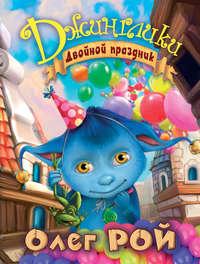 Рой, Олег  - Двойной праздник