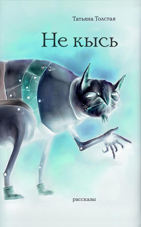 Татьяна Толстая Не кысь (сборник) татьяна толстая войлочный век сборник