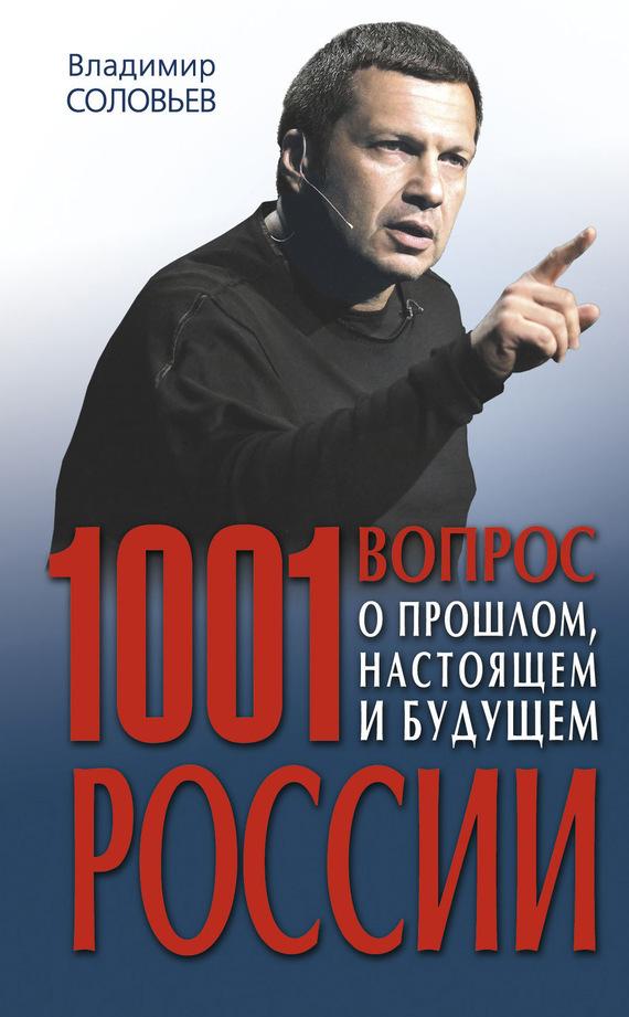 1001 вопрос о прошлом, настоящем и будущем России