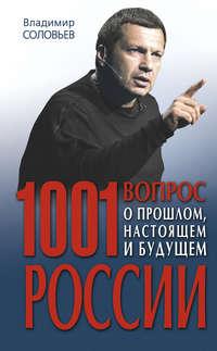 - 1001 вопрос о прошлом, настоящем и будущем России