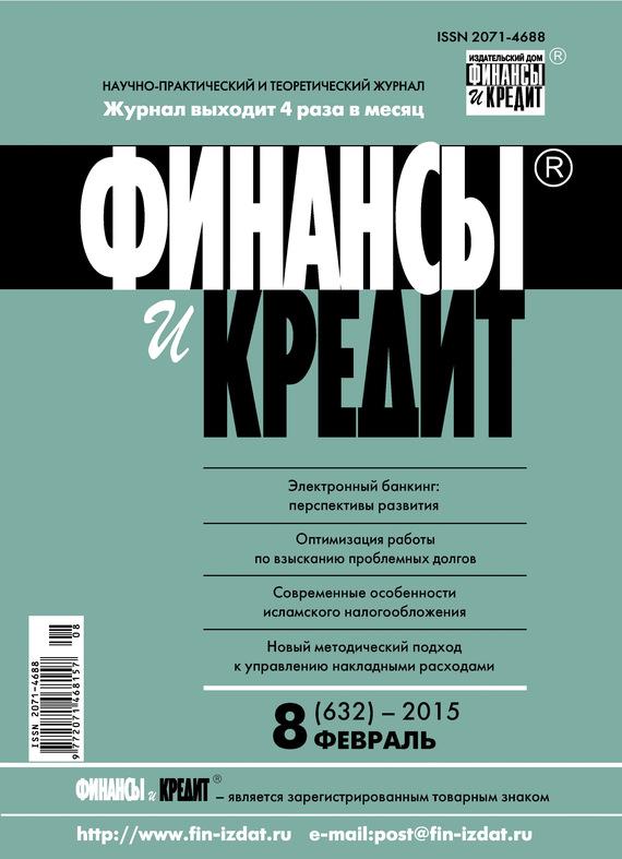 Финансы и Кредит № 8 (632) 2015