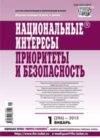 - Национальные интересы: приоритеты и безопасность № 1 (286) 2015