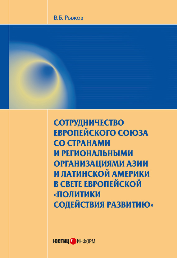 бесплатно В. Б. Рыжов Скачать Сотрудничество Европейского союза со странами и региональными организациями Азии и Латинской Америки в свете европейской политики содействия развитию