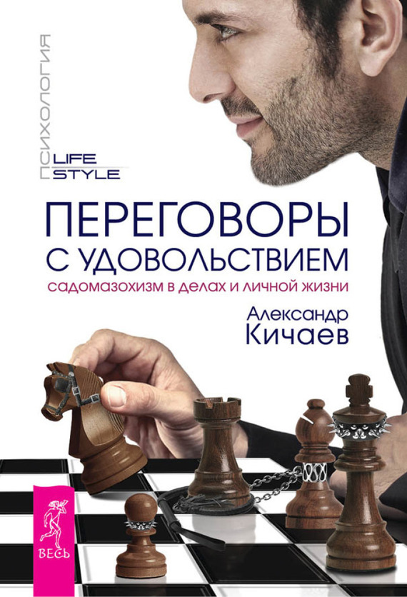 Александр Кичаев бесплатно