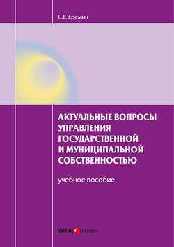 epub Актуальные вопросы управления государственной и муниципальной собственностью. Учебное пособие