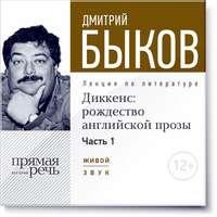 Быков, Дмитрий  - Лекция «Диккенс: рождество английской прозы. Часть 1»