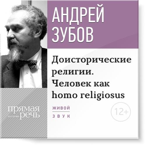 Андрей Зубов Лекция «Доисторические религии. Человек как homo religiosus»