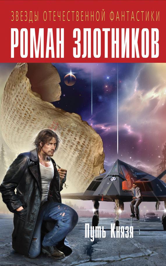 обложка электронной книги Путь Князя (сборник)