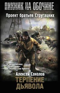 Соколов, Алексей  - Терпение дьявола