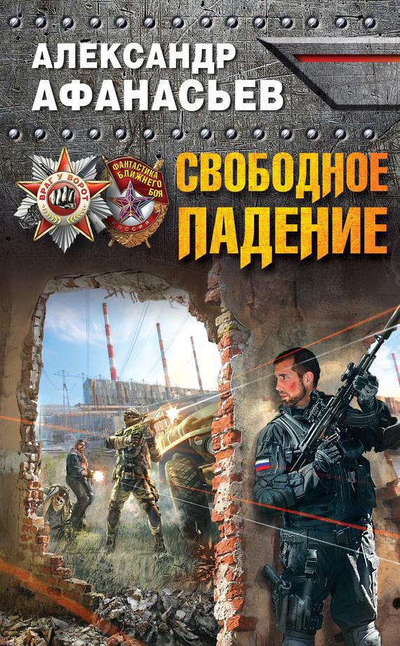Александр Афанасьев - Свободное падение (fb2) скачать книгу бесплатно