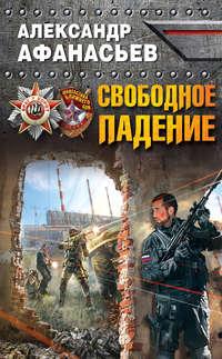 Афанасьев, Александр  - Свободное падение