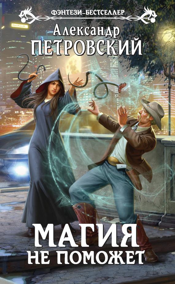 Александр Петровский Магия не поможет