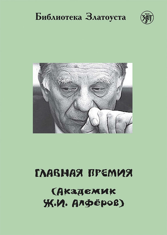 Главная премия (Академик Ж.И. Алферов) случается романтически и возвышенно