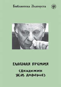 Голубева, А. В.  - Главная премия (Академик Ж.И. Алферов)