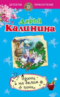 Калинина, Дарья  - Принц на белом пони