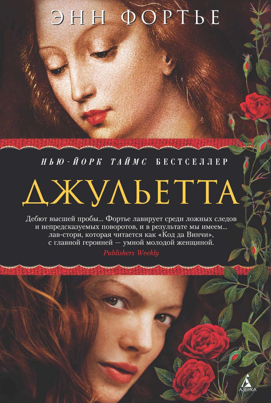 Книга ромео и джульетта скачать бесплатно fb2