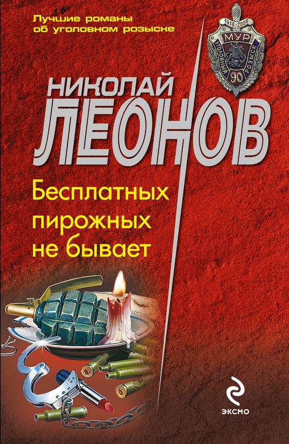 Скачать Бесплатных пирожных не бывает бесплатно Николай Леонов