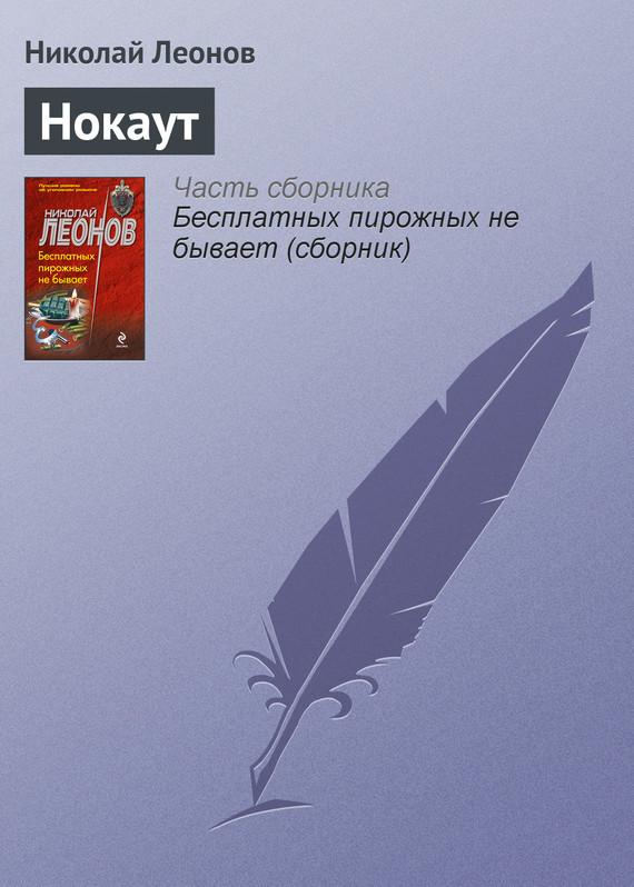 Николай Леонов Нокаут вера игнаткина отправь работодателя в нокаут