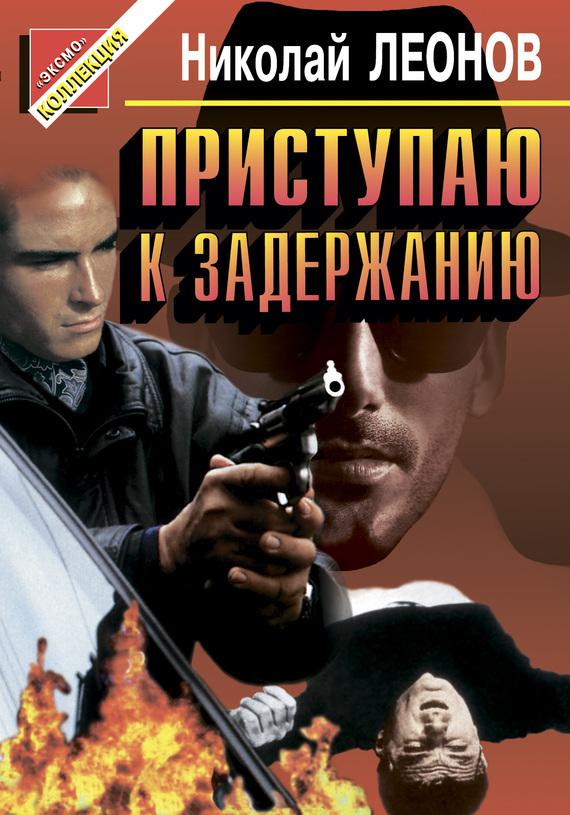 Николай Леонов - Приступаю к задержанию
