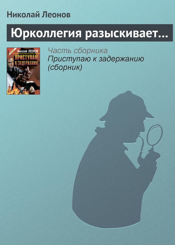 Николай Леонов Юрколлегия разыскивает… николай леонов жестокая справедливость