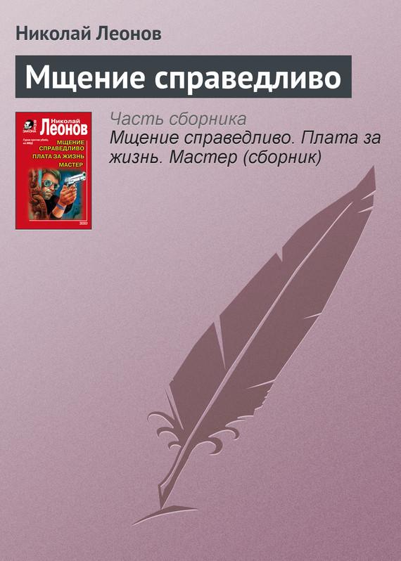 Николай Леонов Мщение справедливо николай леонов жестокая справедливость