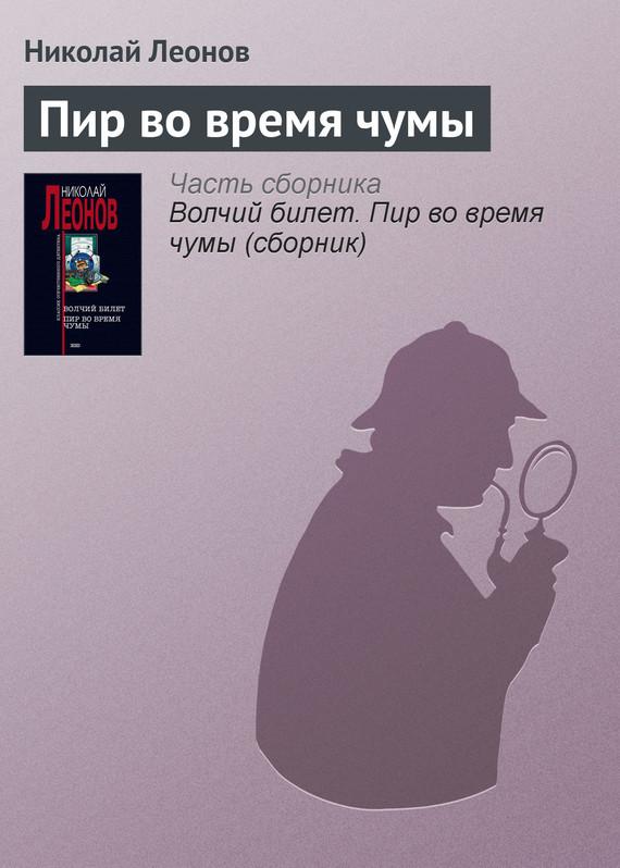 Обложка книги Пир во время чумы, автор Леонов, Николай