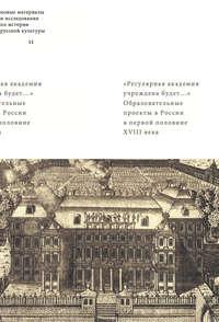Отсутствует - «Регулярная академия учреждена будет…». Образовательные проекты в России в первой половине XVIII века