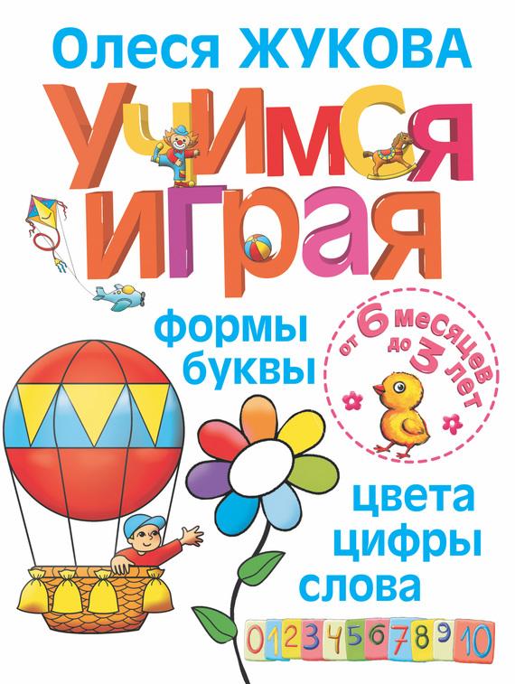 занимательное описание в книге Олеся Жукова