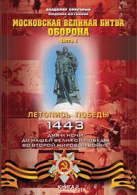 Побочный, Владимир  - Московская великая битва – оборона. Часть 1