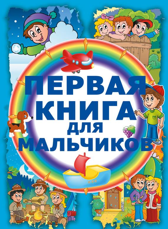 бесплатно Первая книга для мальчиков Скачать Ирина Попова