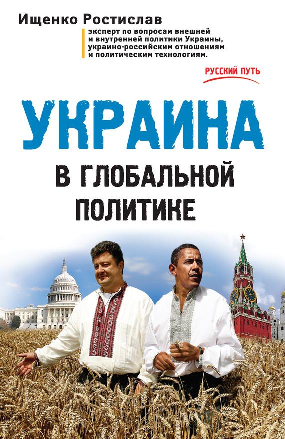 Скачать Украина в глобальной политике быстро