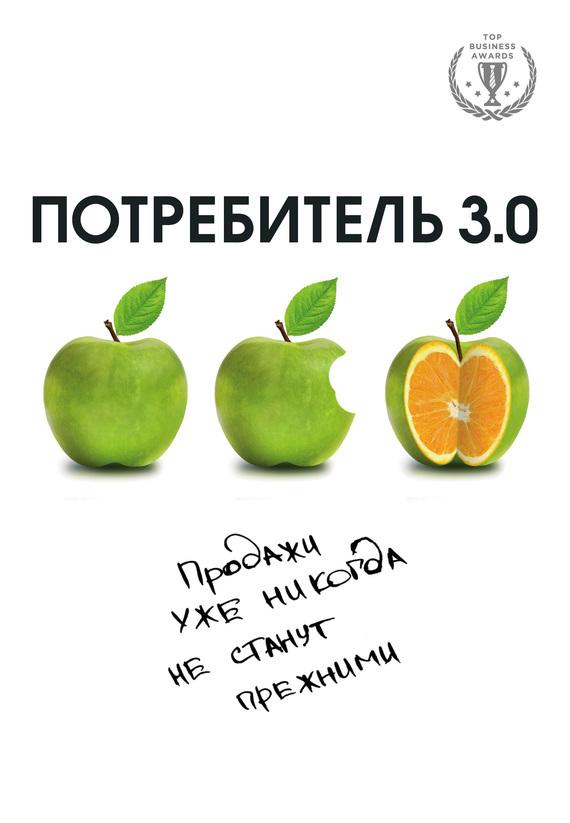 Андреас Бур - Потребитель 3.0. Продажи уже никогда не станут прежними (fb2) скачать книгу бесплатно