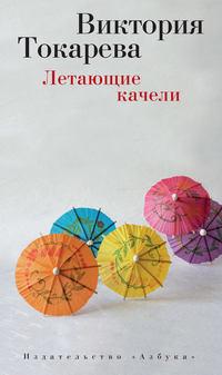 Токарева, Виктория  - Летающие качели (сборник)