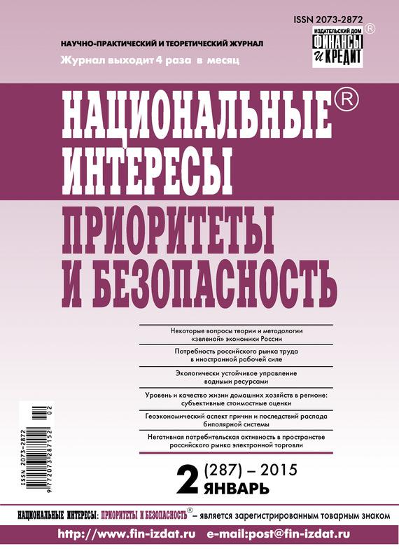 Национальные интересы: приоритеты и безопасность № 2 (287) 2015