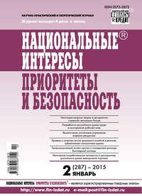 - Национальные интересы: приоритеты и безопасность № 2 (287) 2015