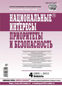 Отсутствует - Национальные интересы: приоритеты и безопасность № 4 (289) 2015