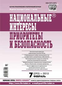 - Национальные интересы: приоритеты и безопасность № 7 (292) 2015
