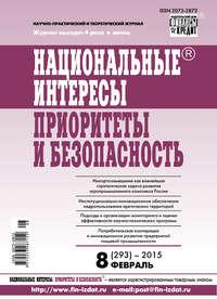 - Национальные интересы: приоритеты и безопасность № 8 (293) 2015