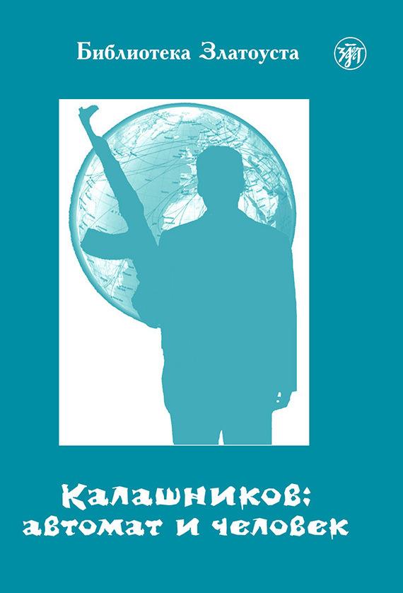 А. В. Голубева Калашников: автомат и человек купить автомат калашников боевой цена