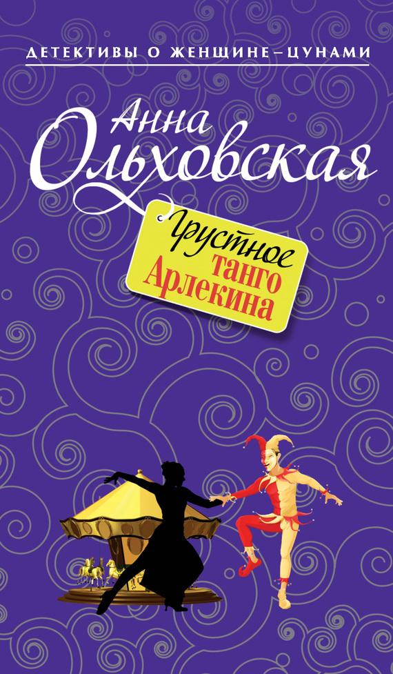 Анна Ольховская бесплатно