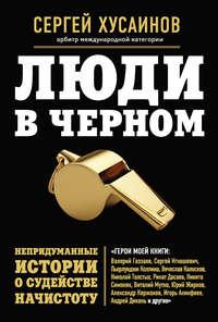 Хусаинов, Сергей  - Люди в черном. Непридуманные истории о судействе начистоту