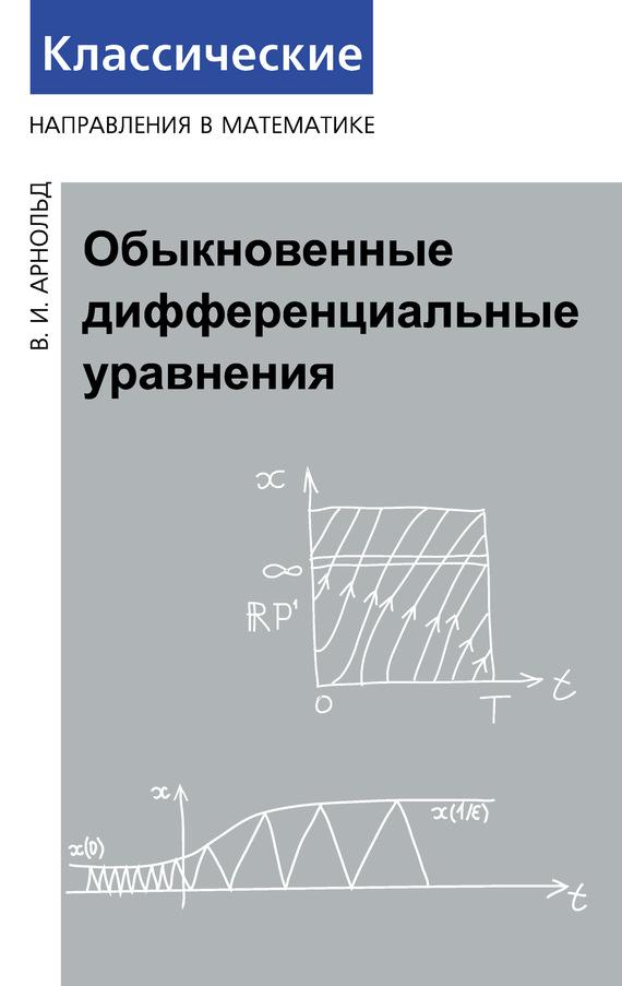 Обыкновенные дифференциальные уравнения происходит активно и целеустремленно