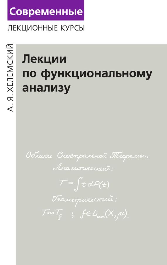 А. Я. Хелемский Лекции по функциональному анализу лекции по выпуклому и многозначному анализу