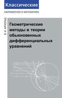 Арнольд, В. И.  - Геометрические методы в теории обыкновенных дифференциальных уравнений