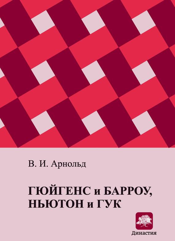 Гюйгенс и Барроу, Ньютон и Гук. Первые шаги математического анализа и теории катастроф, от эвольвент до квазикристаллов