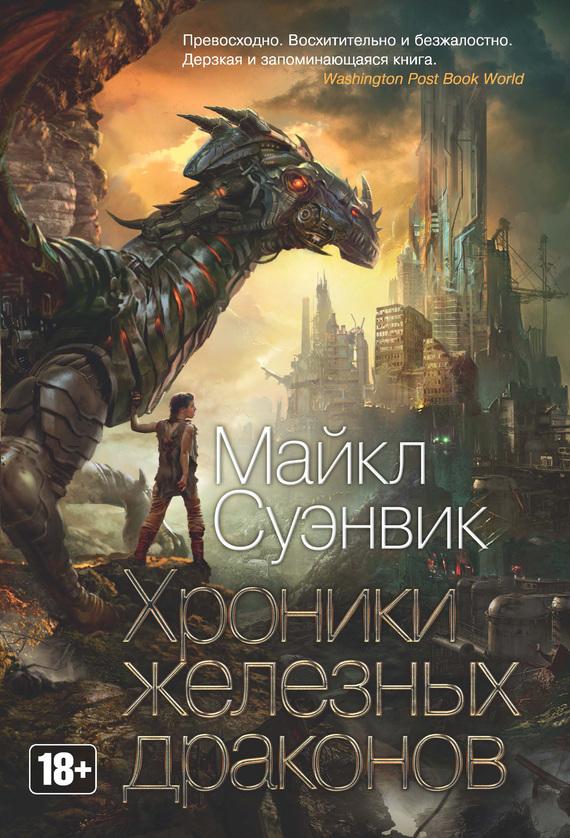 Майкл Суэнвик - Хроники железных драконов (сборник) (fb2) скачать книгу бесплатно