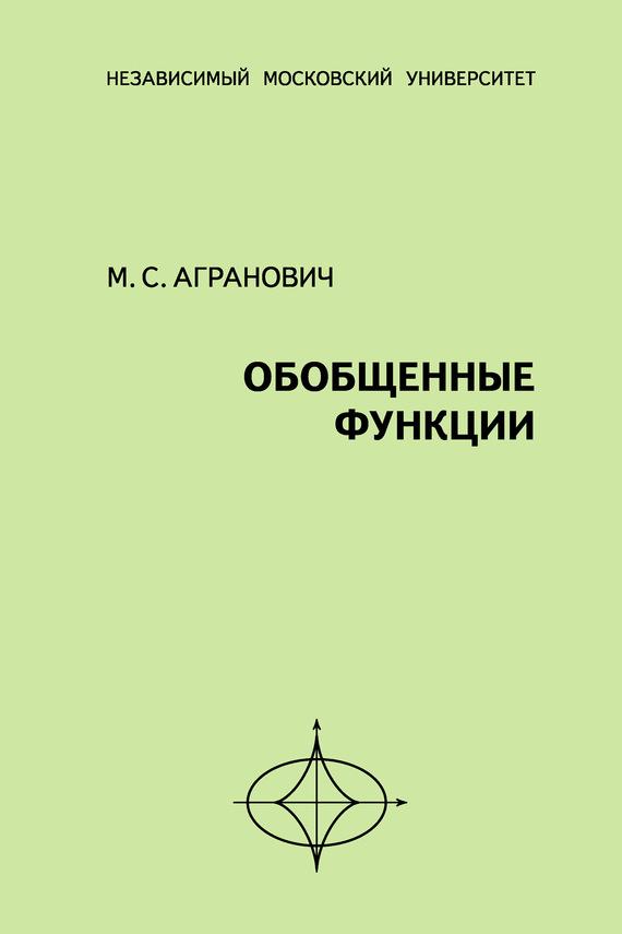 занимательное описание в книге М. С. Агранович