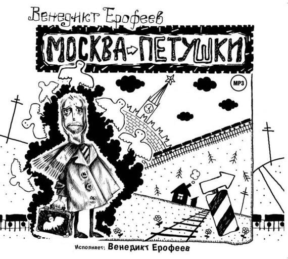 Венедикт Ерофеев Москва-Петушки (авторское прочтение) москва петушки 2018 01 23t20 00