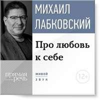Лабковский, Михаил  - Про любовь к себе