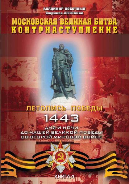 Скачать Московская великая битва - контрнаступление бесплатно Владимир Побочный